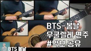 BTS  방탄소년단 봄날 Spring Day ukule…