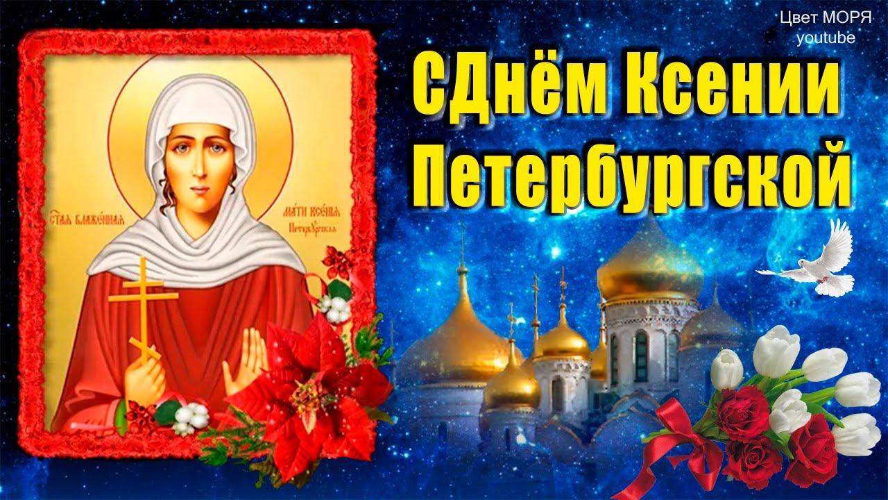 Поздравление ксении петербургской