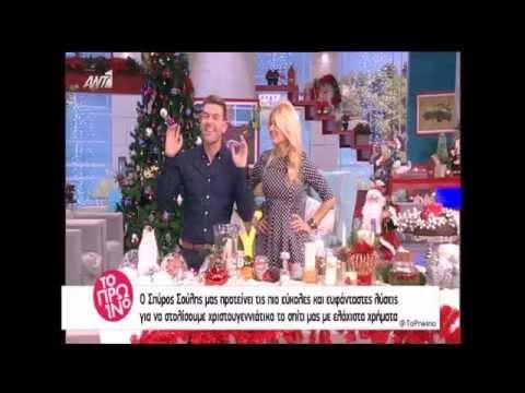 Έξυπνες Χριστουγεννιάτικες Λύσεις από τον Σπύρο Σούλη σε Κάθε Γωνιά του Σπιτιού - spirossoulis.com
