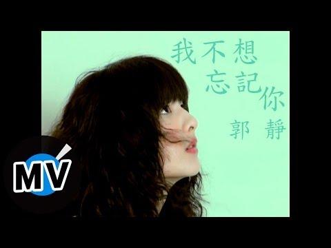 郭靜 Claire Kuo - 我不想忘記你 (官方版MV)