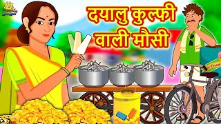 दयालु कुल्फी वाली मौसी - Hindi Kahaniya | Bedtime Moral Stories | Hindi Fairy Tales | Koo Koo TV ✿ Story: Dayalu Kulfi Wali Mausi © Koo Koo TV ...
