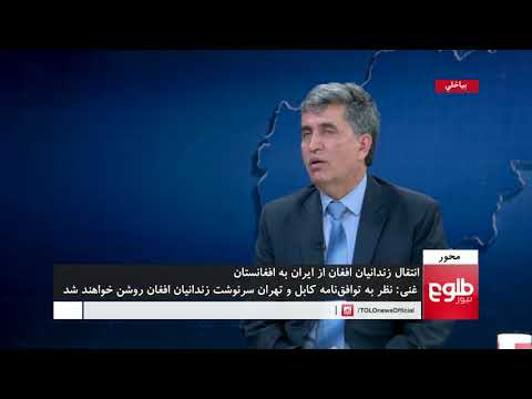 MEHWAR: Kabul To Bring Back Prisoners From Iran