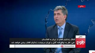 MEHWAR: Kabul To Bring Back Prisoners From Iran