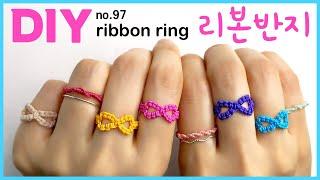 리본 매듭반지 만들기Friendship ring 戒指 …