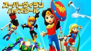 DVD『LEGO®スーパーヒーロー・ガールズ:スーパーヴィラン・ハイスクール』2.6レンタル開始
