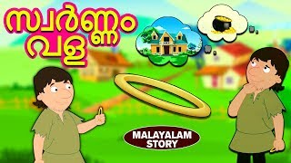 Malayalam Story for Children   സ്വർണ്ണം വള   The Gold Bracelet   Malayalam Fairy Tales   Koo Koo TV