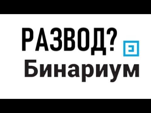 БИНАРИУМ - РАЗВОД? Торгуем на брокере Binarium | Стратегия на Бинариум