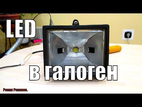 Светодиодный прожектор из галогенного своими руками