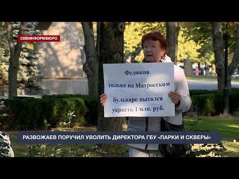 Развожаев поручил уволить директора ГБУ «Парки и скверы» Федякова