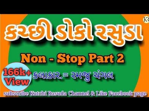 #kutchirasuda Kutchi Doko | Non-Stop Part 2 | Ramju Changal | By Kutchi Rasuda