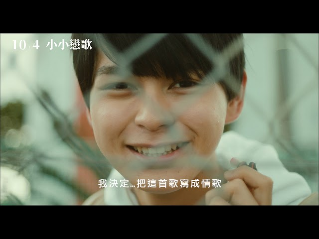 超強暢銷金曲改編|《#小小戀歌》前導預告。10/04 音為愛