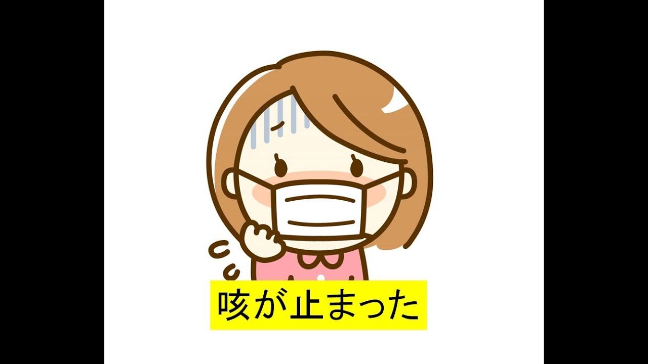 ない 咳 とき 止まら が 女医が教えます!夜、【咳が止まらない】ときの対処法