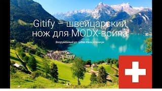 Gitify – швейцарский нож для MODX-воина(Доклад Ивана Климчука на MODX Meetup Minsk 2015 Слайды: http://www.slideshare.net/modxby/gitify-modx., 2016-01-19T13:19:02.000Z)
