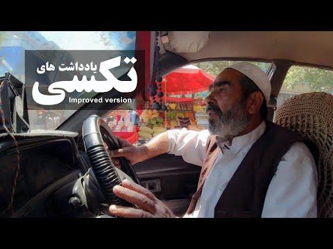 Kabul Taxi driver life FUNNY تکسی کابل #2 funny Afghan Pashto Dari Full HD