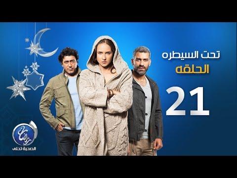 مسلسل تحت السيطرة -  الحلقة الحادية والعشرون Episode 21 Ta7t El Saytara