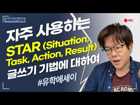 자주 사용하는 STAR 글쓰기 기법에 대하여