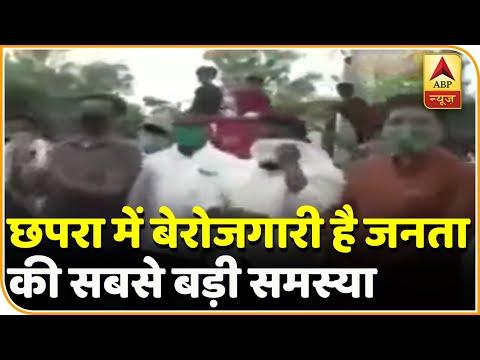 Bihar Election: छपरा में बेरोजगारी है जनता की सबसे बड़ी समस्या.. देखिए इसपर क्या बोले नेता?   KBM