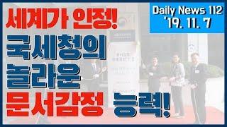 [Daily News 112] 세계가 인정했다! 국세청…