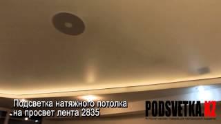 Подсветка потолка на просвет (за натяжным потолком)(Очень популярным становится использование светодиодной ленты для замены основного освещения. Для этого..., 2014-08-03T12:12:19.000Z)