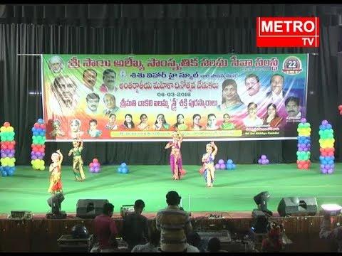 Sri Sai Alekya Samskruthika Sangha seva samsta | Women's Day Celebrations | Metro TV