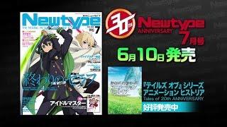 月刊ニュータイプ 2015年7月号 2015年6月10日発売!! http://anime.webnt.jp/magazine.