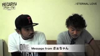 MEGARYUインターネットTV「MEGARYU×アジト×TV」(不定期更新) 未公開映像...