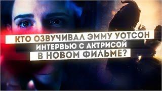 Кто озвучил Эмму Уотсон в фильме Красавица и Чудовище?|Интервью