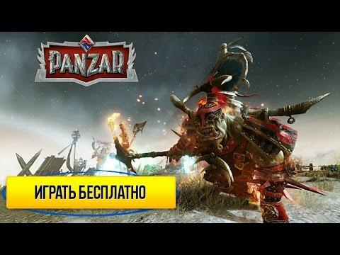 видео: Обзор игры panzar!