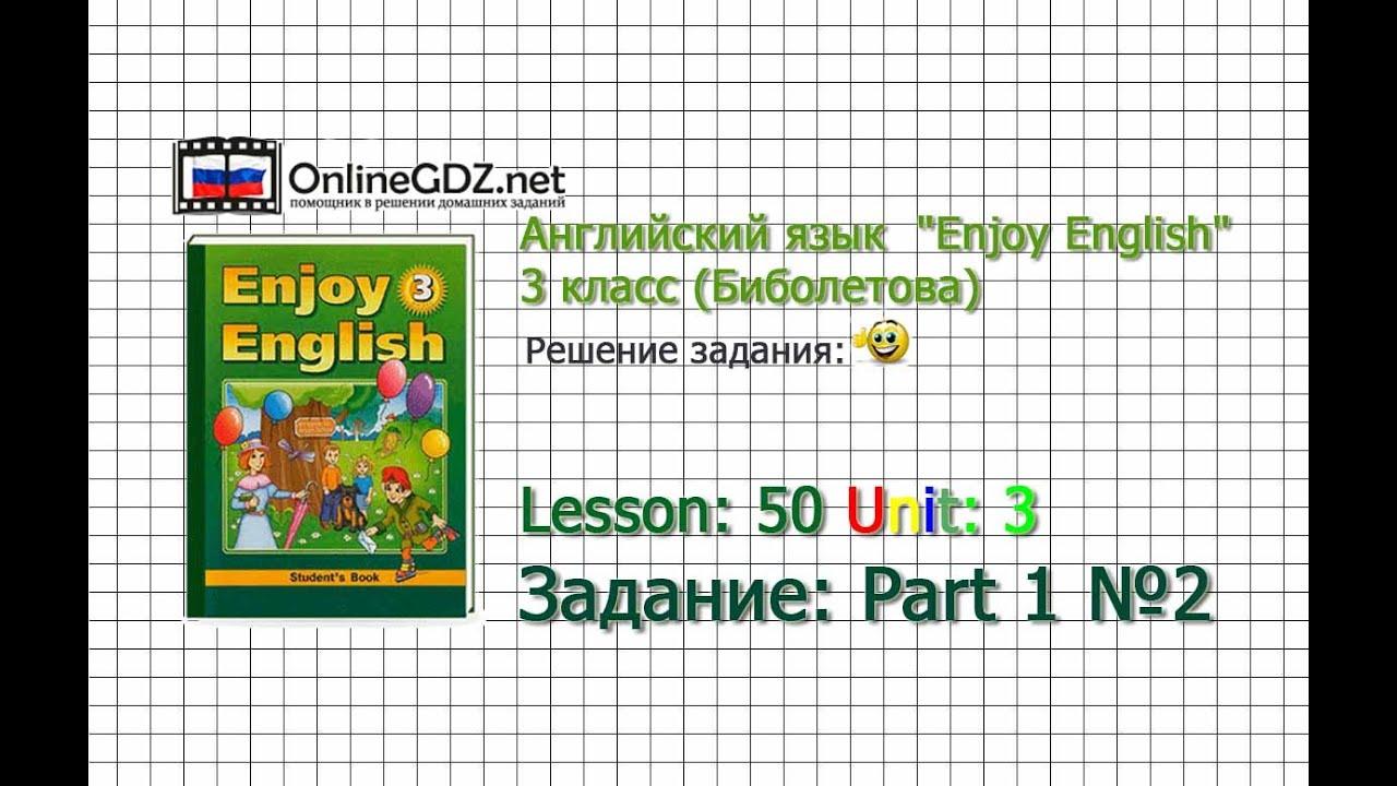 Англ для 3класса автор биболетова страница 50 упражнение 7 как сделать