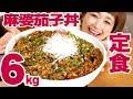 【大食い】6㎏!とろとろ麻婆茄子定食!春雨サラダとスープも有るよ!【ロシアン佐藤…