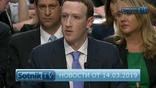 НОВОСТИ. ИНФОРМАЦИОННЫЙ ВЫПУСК 14. 03. 19
