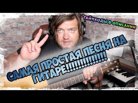 САМАЯ ПРОСТАЯ ПЕСНЯ НА ГИТАРЕ ДЛЯ АБСОЛЮТНЫХ НОВИЧКОВ!!!!!!!!!