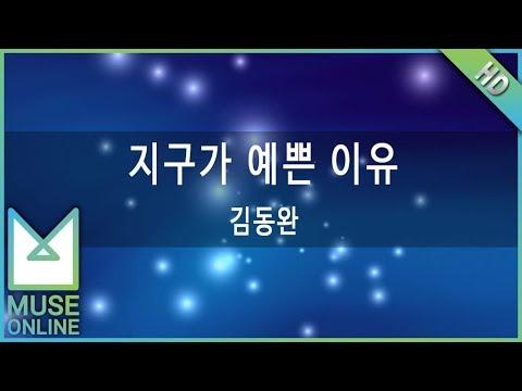 [뮤즈온라인] 김동완 - 지구가 예쁜 이유