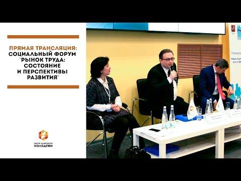 """Социальный форум """"Рынок труда и политика занятости: состояние и перспективы развития"""""""