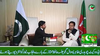 پاکستان تحریک انصاف سمندری امیدوار NA79حافظ ممتاز کا پنجاب نیوز کو انٹرویو
