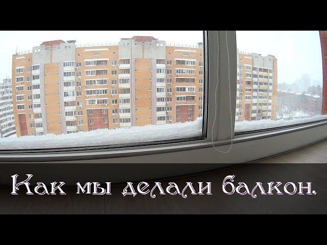 Балкон под ключ своими руками г. Хабаровск
