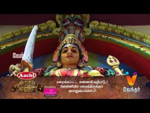 "Moondravathu Kan | [Epi - 418] | ""Mystery Behind kannagi Amman"" | Madurai, Tamil Nadu"