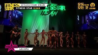 [피트니스스타] 2019 피스 일산(고양) - 노비스 …