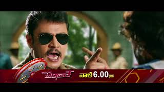 Mr. Airavata - Movie Promo  | Saturday @6pm | UdayaTV