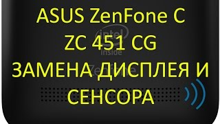 ASUS ZenFone C ZC 451 CG Замена дисплея и сенсора \ Asus ZC 451 CG LCD Touchscreen Replacement