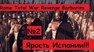 Rome Total War [ MOD ] Месть Варваров 3 - Компания за Испанию №2