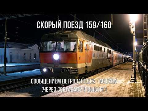 Нетипичные остановки нового поезда