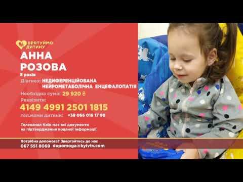 Анна РОЗОВА: допоможімо дівчинці боротися з вродженою хворобою