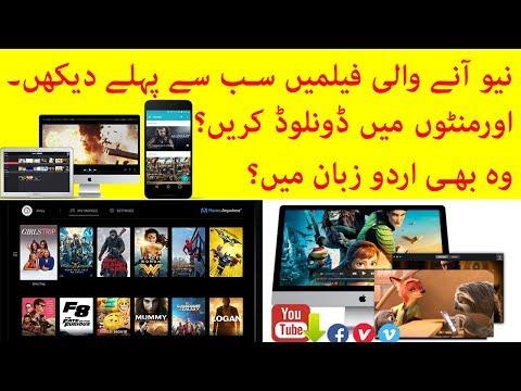 Geo UrduGeo Movies Website Download AtoZ English Movies HindiUrdu Dubbed Movies