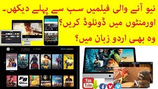 Geo Urdu||Geo Movies Website|| Download [AtoZ] English Movies Hindi/Urdu Dubbed Movies