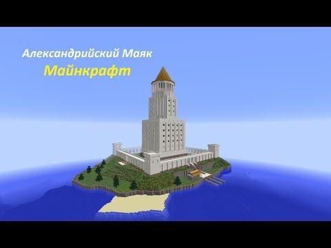 Как выглядит александрийский маяк