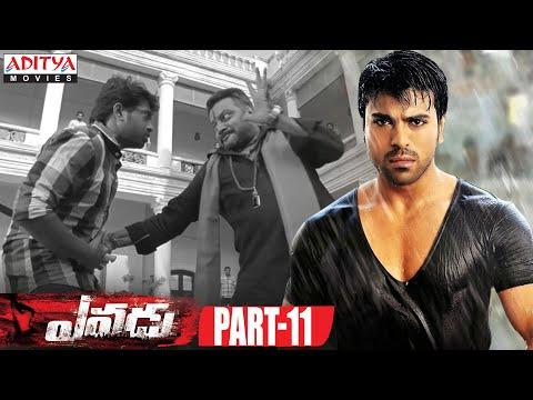 Yevadu Telugu Movie Part 11/14 - Ram Charan, Allu Arjun, Kajal Aggarwal,Shruti Haasan