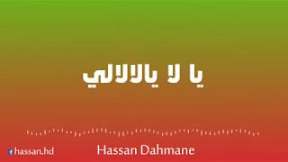 Lyrics Ya Beladi كلمات اغنية يا بلادي