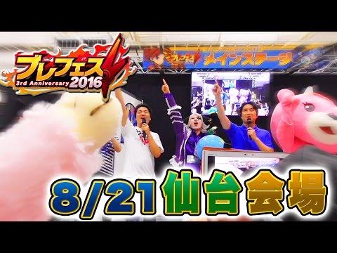ブレフロ ブレフェス2016 in 仙台レポート2016/08/21
