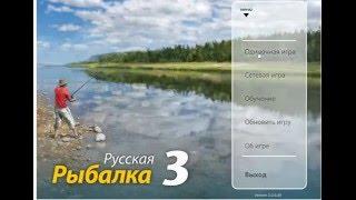 Русская рыбалка 3 как сделать раковую шейку 19